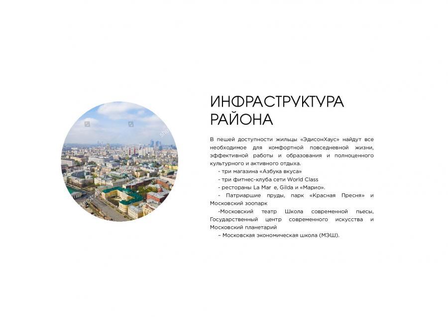 5a254913eaf42_Documentpage011.jpg