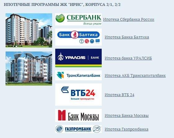ипотека в банке россии секунду обернулся