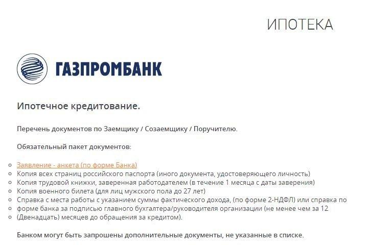 вопросом список документов на реструктуризацию ипотеки в сбербанке если разрешите