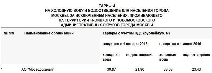 5939aed035950_tarifmos.jpg