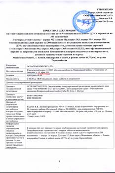 Проектная декларация ЖК Сходня Парк .png