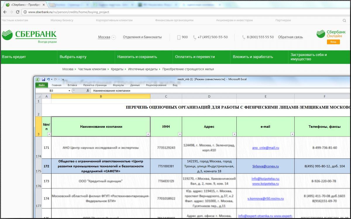 Сбербанк официальный сайт оценочные компании красноярска учебники по системе создания сайтов ucoz