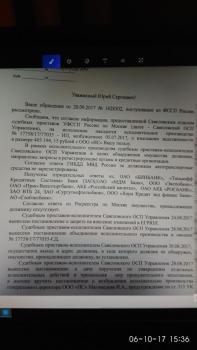 Ответ судебных приставов Магомедов..jpg