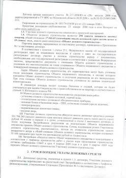 2 Договор 20РД-08  .jpg