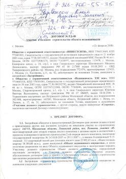 Договор РД-08%20стр.1.jpg